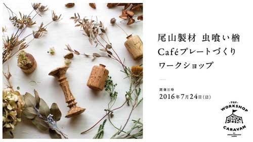 虫喰い楢Cafeプレート作りワークショップの開催