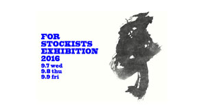 """FOR STOCKISTS EXHIBITION"" に出展します。"