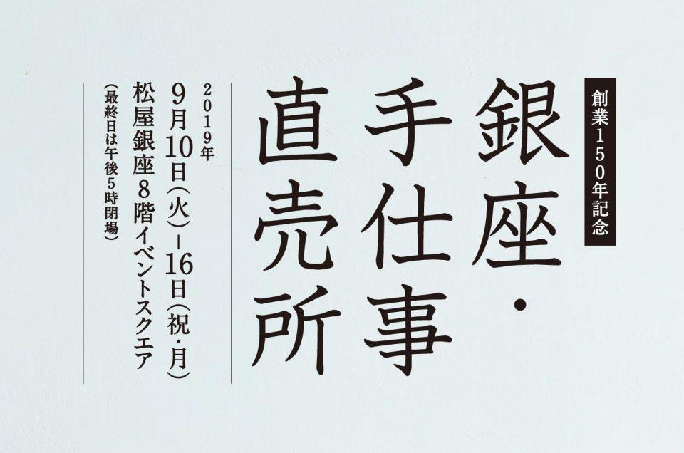 銀座・手仕事直売所 2019 に出展します。